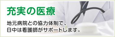充実の医療